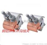 铜铝异形并沟线夹异型线夹绝缘跨径线夹JBTL50-