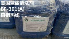 垃圾厂专用高效清洗剂美国进口蓝旗BF-**清洗剂