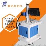 山东激光打标机用于产品的质量跟踪和防伪 正品包邮