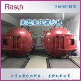 日新紡織科技GY-1.5-7.2新型高效蒸紗鍋