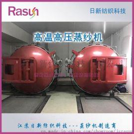 日新纺织科技GY-1.5-7.2新型高效蒸纱锅