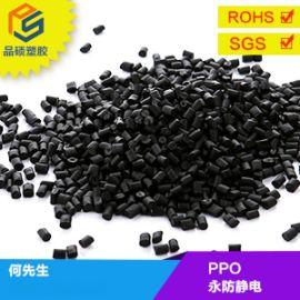 碳纤导电工程塑料PPO【聚苯醚】