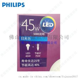飞利浦皓亮LED大功率球泡 45W/瓦