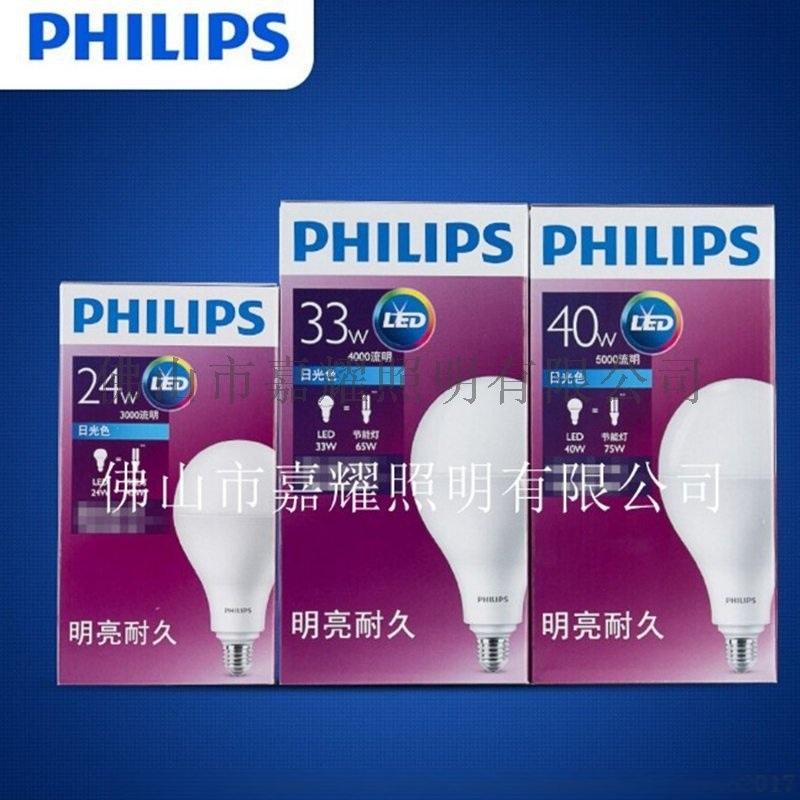 飞利浦LED大球泡24W33W40W 皓亮灯泡