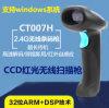 CF007X有无线两用红光条码扫描枪可扫屏幕条码枪