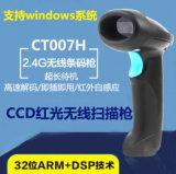 CF007X有無線兩用紅光條碼掃描槍可掃螢幕條碼槍
