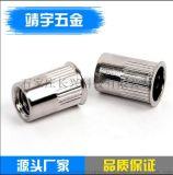 铁镀白锌小头竖纹拉铆螺母M3-M12