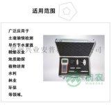 悯农仪器GT-S101土壤水分检测仪