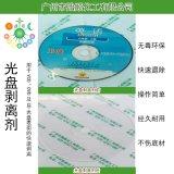 光盘脱漆剂 碟片回收处理清洗剂 CD剥离液回收光盘