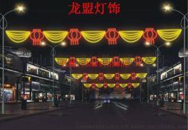 龙盟灯饰过街灯跨街灯横街灯中国结街灯灯笼