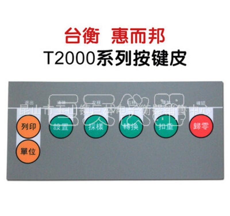 台衡惠而邦XK3108-T2000A按键面皮 T2000系列电子秤按键贴