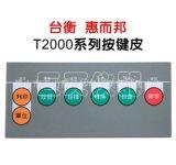 臺衡惠而邦XK3108-T2000A按鍵麪皮 T2000系列電子秤按鍵貼