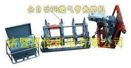 PE全自动热熔机(KY90-250)