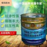 廣州天河區佳陽品牌的聚氨酯堵漏劑怎麼樣,好用嗎?