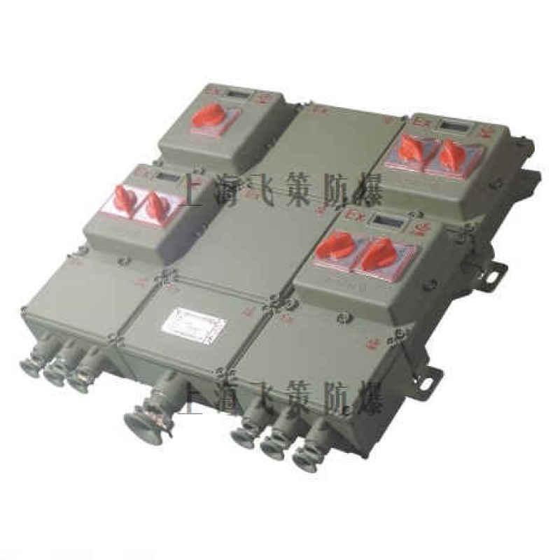 上海飛策BXM(D)系列防爆照明(動力)配電箱