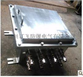 BXJ8050-20/6防爆防腐接线箱