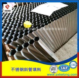 污水处理用不锈钢斜管填料孔径和厚度按客户要求生产
