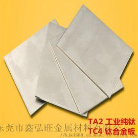 **TA2纯钛板TA1钛板钛棒tc4医用钛合金板
