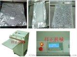 SMT料盘真空包装机,昆山光电产品真空封口机厂家