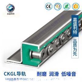 供应CKGL型链条导轨  聚乙烯链条导槽
