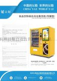 發泡型自動售貨,保溫冷藏加熱自動售賣機