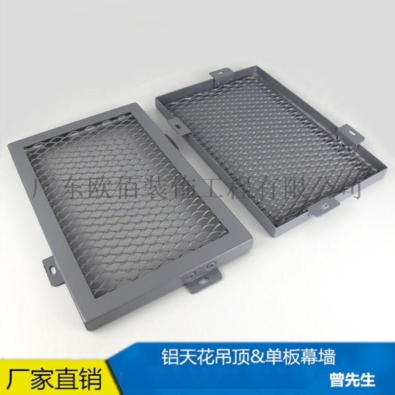 拉网铝单板 网格铝单板 氟碳铝单板幕墙 规格定制
