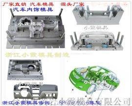 塑胶模具公司 长安之星汽车注塑模具加工生产