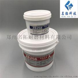 耐磨防腐修补剂 耐腐蚀涂层