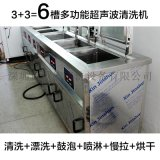 光学玻璃超声波清洗机 五金配件模具除油除锈清洗设备