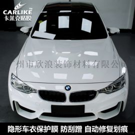 TPU汽车隐形车衣透明车衣PVC自修复漆面保护膜