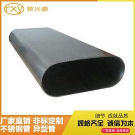 201不锈钢装饰平椭圆管 304不锈钢平椭圆管定制