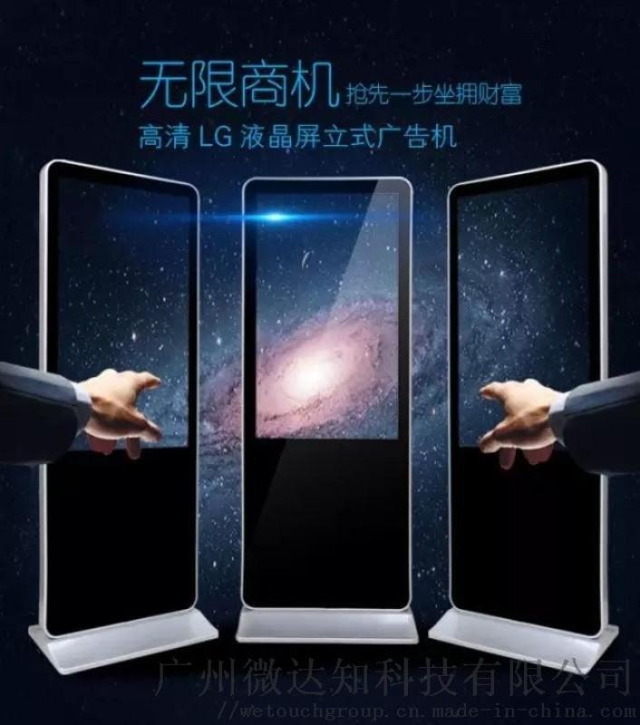 液晶廣告機70寸 多媒體顯示屏