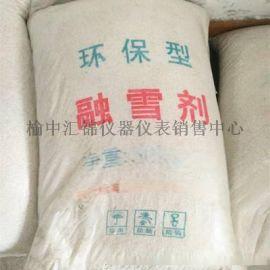 西安環保型融雪劑13891913067
