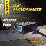 手持式超声波点焊机,手提式超声波点焊机,直柄式