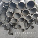 耐腐蝕工業用316L不鏽鋼無縫管