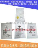 UN編織袋危險品包裝袋化工品編織袋山東編織袋廠