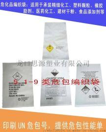 UN编织袋危险品包装袋化工品编织袋山东编织袋厂