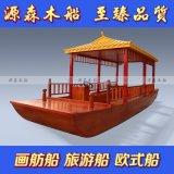 仿古單亭船觀光船電動船開放式小畫舫船餐飲船