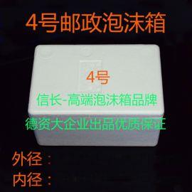 【4号邮政泡沫箱】蟹箱枇杷箱水果箱