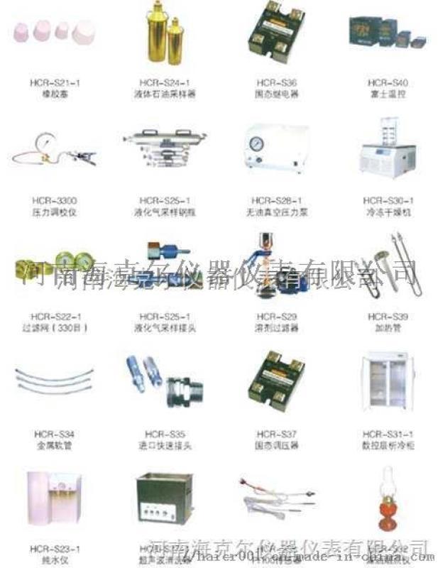 HCR-NY014农药气雾剂的可燃性测定仪