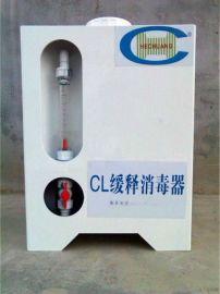 山区饮水消毒设备/不用电缓释消毒器