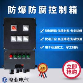 不锈钢防爆配电箱 壁挂落地电箱 防水防爆安防控制箱