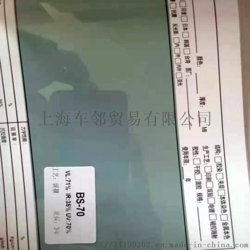UV400全防紫外線護膚膜 隔熱膜 太陽膜