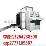 10080型X光机 行李安检X光机 大型X光安检机