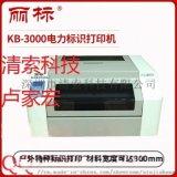 硕方标签机KB3000打印机宽幅