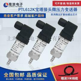 压力微弱的场合测量与控宝塔接头微压压力变送器