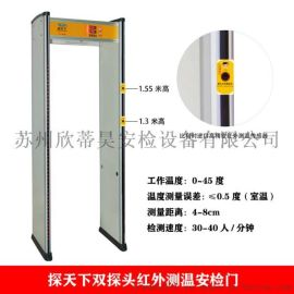 厂家直销,红外测温安检门,有效进行人员体温筛查