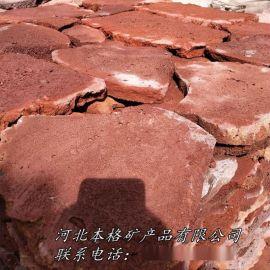 红色乱型火山岩、黑洞石 自然形双面机切乱形板