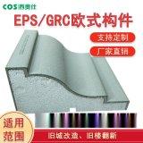 贵州eps构件|构件grc施工|预制构件生产线