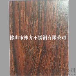 佛山厂家供应 不锈钢装饰板 不锈钢木纹板 商场装饰
